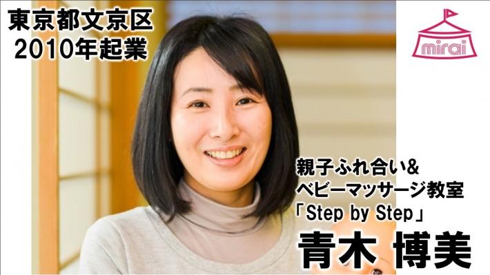 青木博美(東京都) 親子ふれ合い&ベビーマッサージ教室「Step by Step」