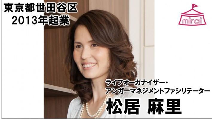 松居麻里(東京都) ライフオーガナイザー・アンガーマネジメントファシリテーター