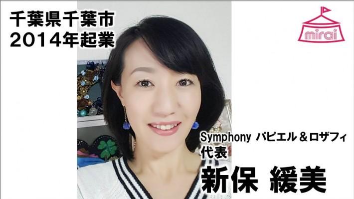 新保緩美(千葉県) Symphonyパピエル&ロザフィ 代表