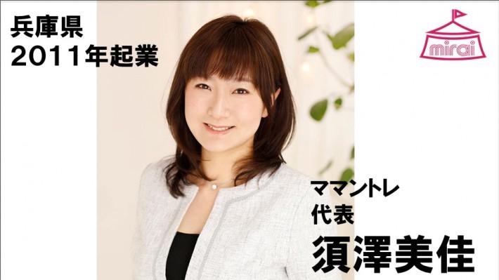 須澤美佳(兵庫県) ママントレ代表