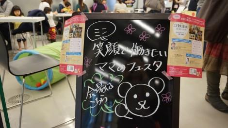 「笑顔で働きたいママのフェスタ2016 in 仙台」出展説明会