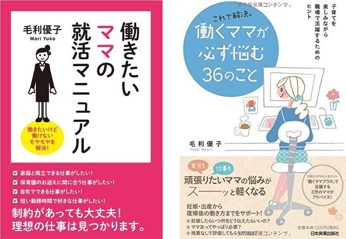 女性のキャリア・働き方の専門家、毛利優子さんの著書