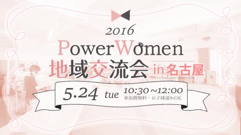 PowerWomen地域交流会in名古屋バナー