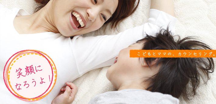 チャイルド恋愛相談110番