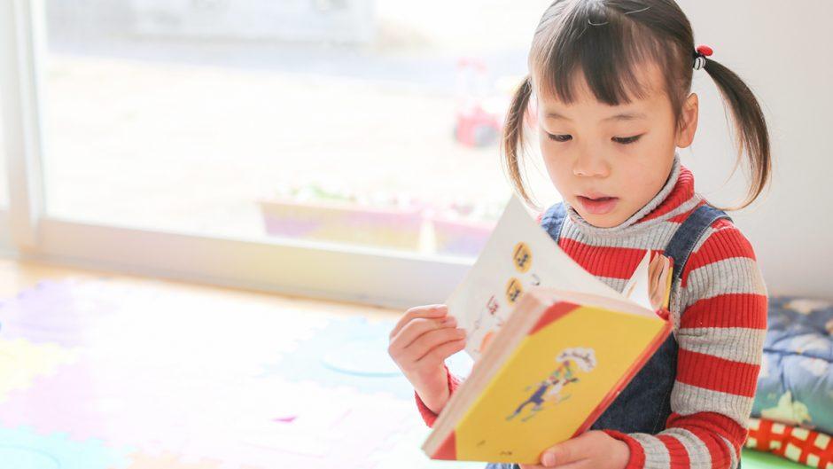 絵本を読む女の子のイメージ画像