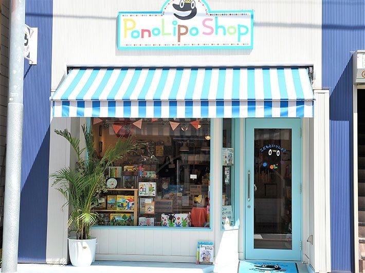 PonoLipo Shop自由が丘