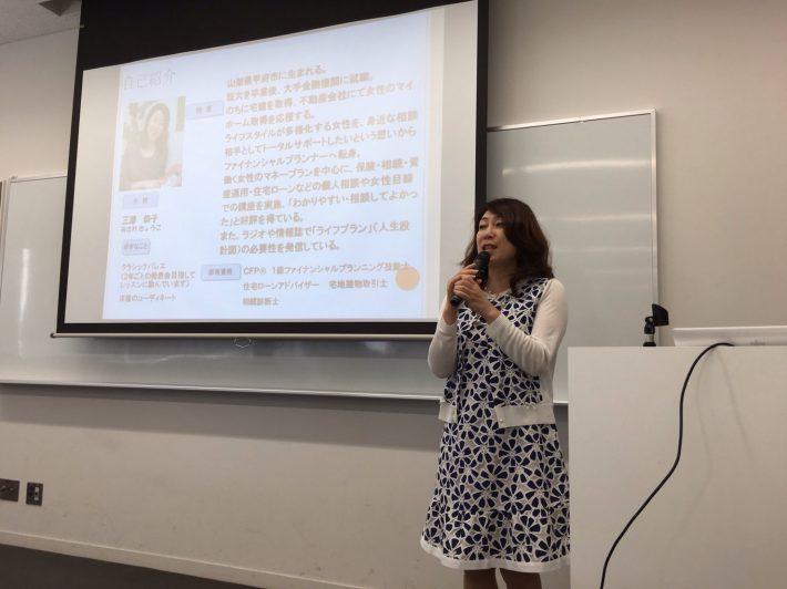 ママのためのマネーセミナー&トーク@富士吉田