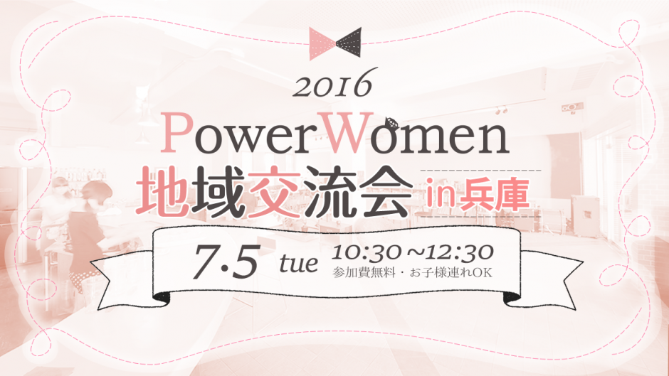 PowerWomen地域交流会in兵庫バナー