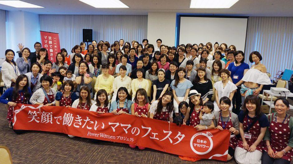 「笑顔で働きたいママのフェスタ2016in仙台」開催の様子