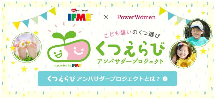 こども想いのくつえらびプロジェクト IFME×PowerWomen