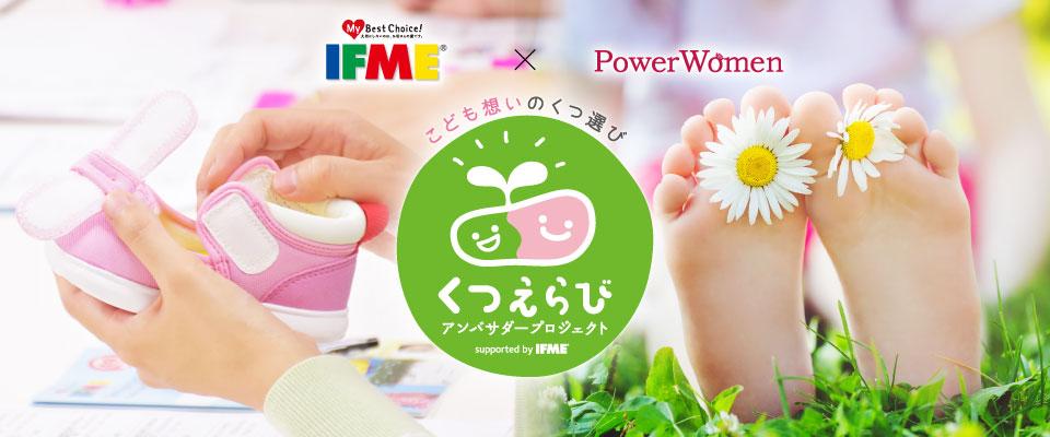 こども想いのくつえらびプロジェクト IFME×PowerWomenスライダー
