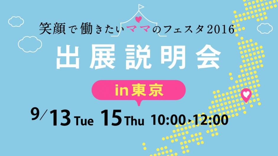「笑顔で働きたいママのフェスタ2016in東京」出展説明会