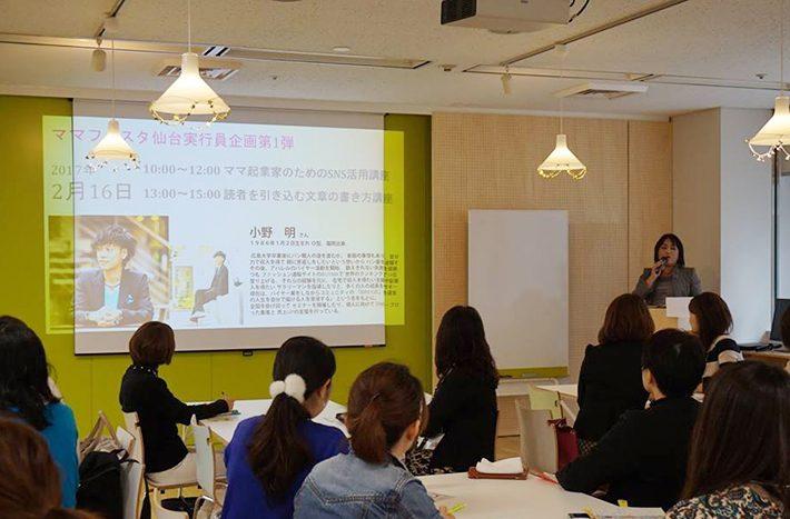 PowerWomen地域交流会in仙台の様子