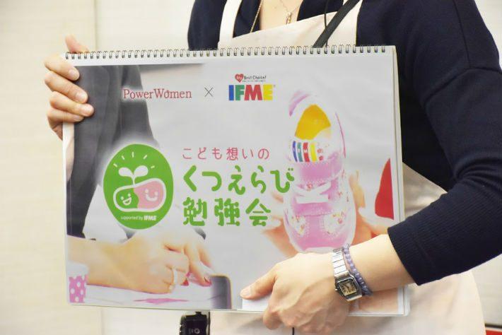 くつえらびの勉強会 in 2016年12月13日(火)開催「笑顔で働きたいママのフェスタ」