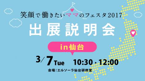 笑顔で働きたいママのフェスタ2017in仙台 出展説明会