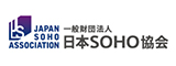 一般財団法人日本SOHO協会
