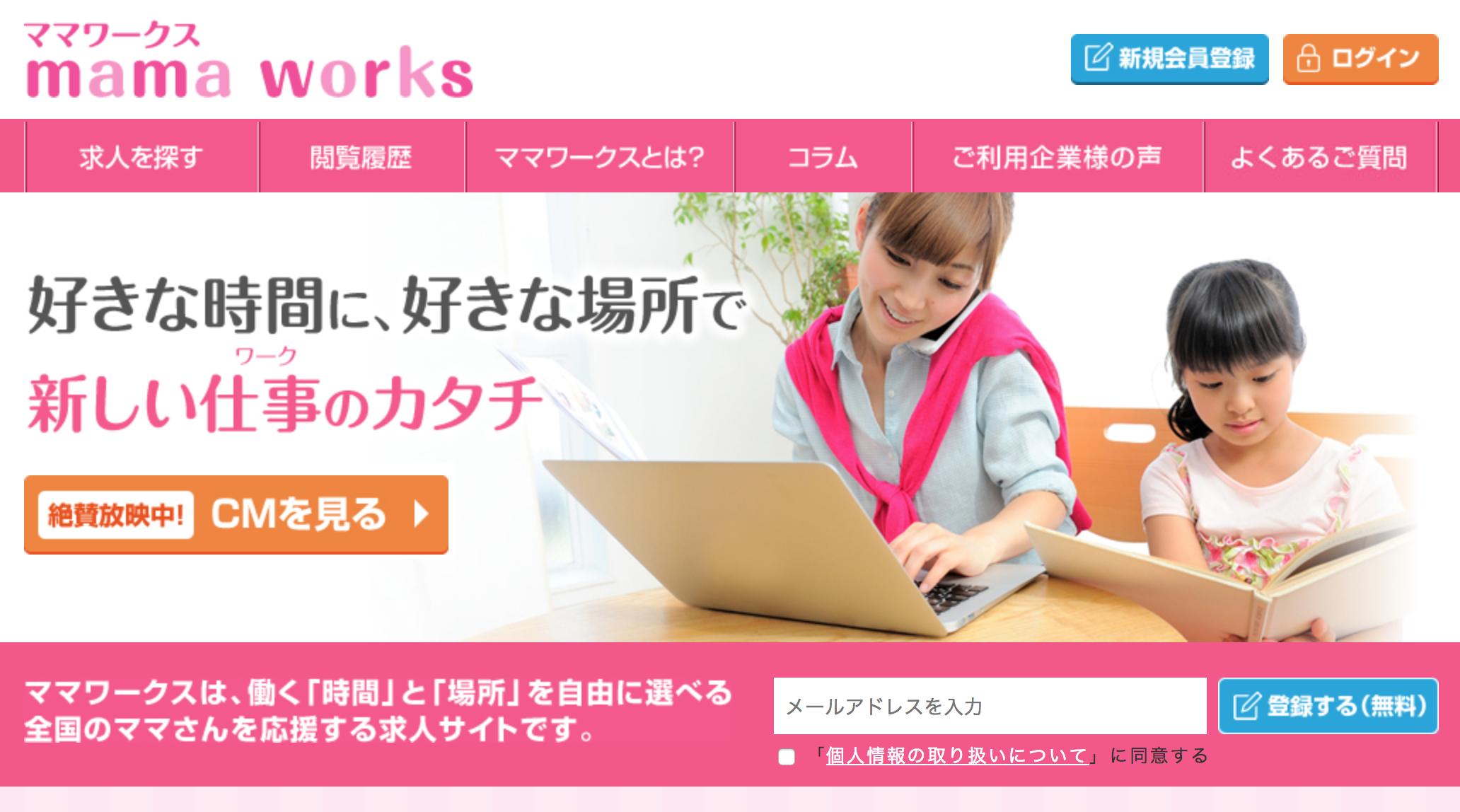 働く「時間」と「場所」を自由に選べる主婦のための求人応援サイト「ママワークス」
