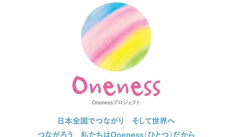 Onenessプロジェクト