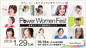 PowerWomen Fes