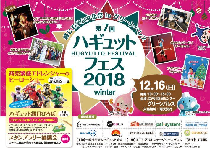 第7回ハギュット・フェス2018 Winter
