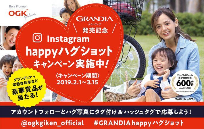GRANDIA発売記念キャンペーン