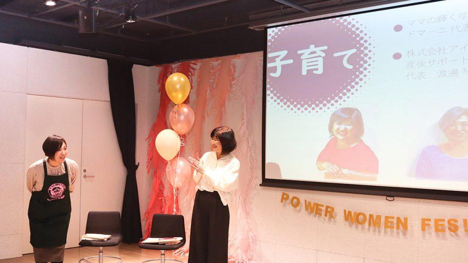 PowerWomenFes!2019トークセッション