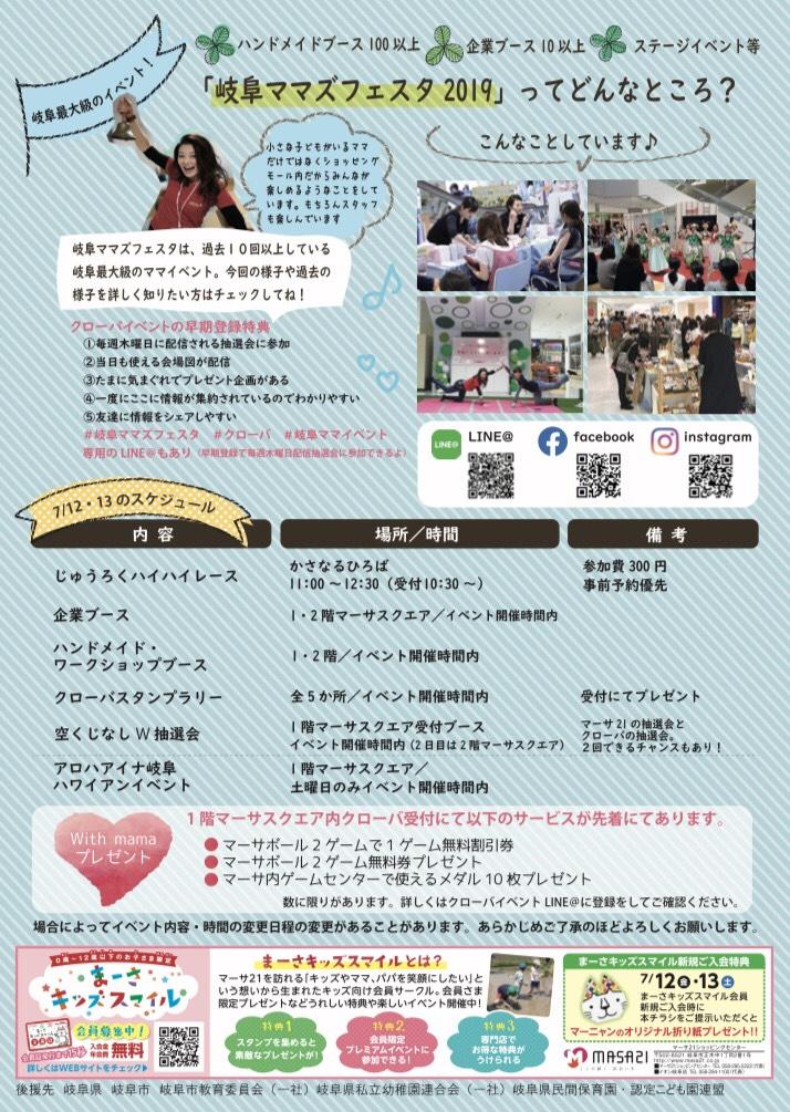 岐阜ママズフェスタ2019 in マーサ21みどころ