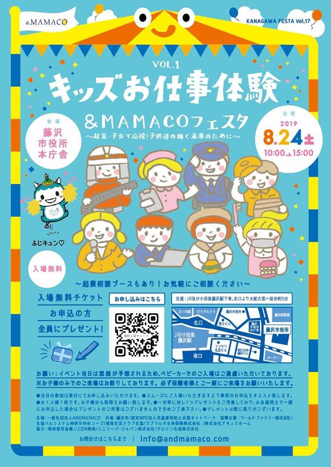第1回 Kidsお仕事体験&MAMACOフェスタ