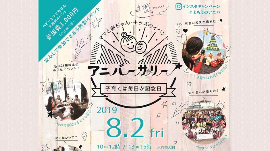 赤ちゃんとママのはじめて記念日!アニバーサリー★札幌エルプラザ2019.8.2