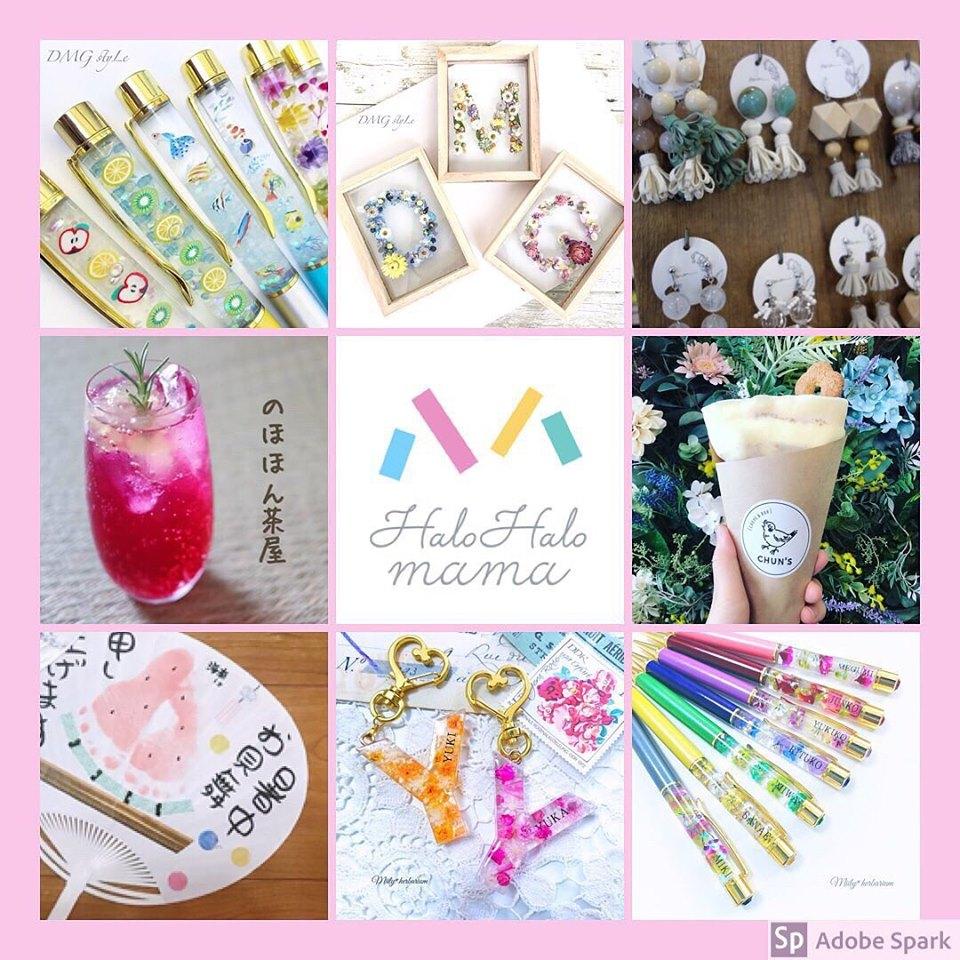第1回 ハロママ ♡ サマー\Halo Halo mama ♡ SUMMER /