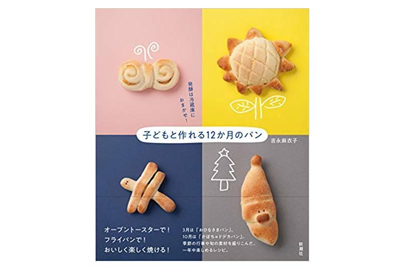 夏休みは子どもと『おうちパン』を焼こう!