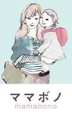 復職を目指す全てのママたちへ。「ママ」と「社会」と「働く」をつなぐ|ママボノ