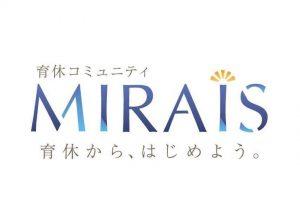 なんとなく育休をなくしたい。育休ママのためのコミュニティ「MIRAIS」
