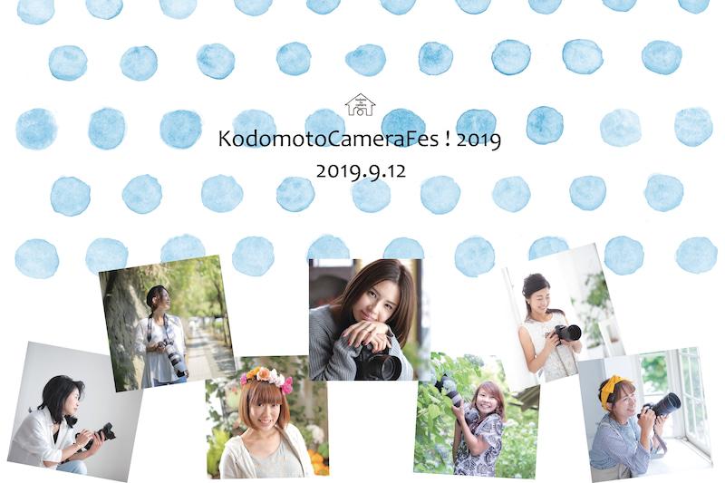 カメラから広がる私らしい働き方・KodomotoCamera Fes!レポート【前編】