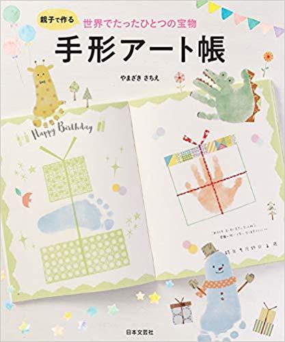 【書籍紹介】今日からパパ・ママが手形アーティスト!『親子で作る世界でたったひとつの宝物 手形アート帳』