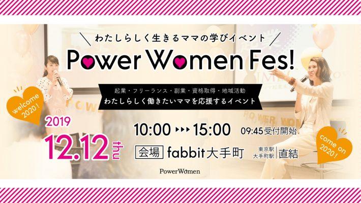 女性起業家の経営アドバイザー福島美穂さんからの情報を受け取りたい方はこちら