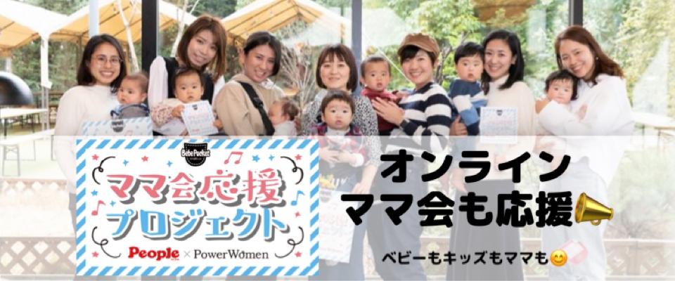 ママ会応援オンライン!