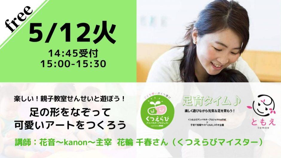 【無料・オンライン】5/12(火)15:00〜足の形をなぞって可愛いアートをつくろう
