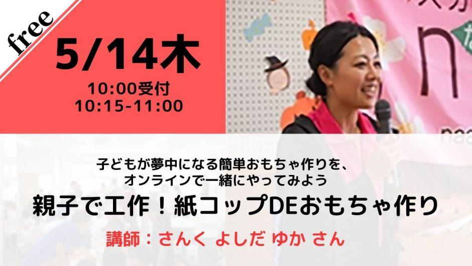 【無料・オンライン】5/14(木)受付10時・親子で工作!紙コップDEおもちゃ作り
