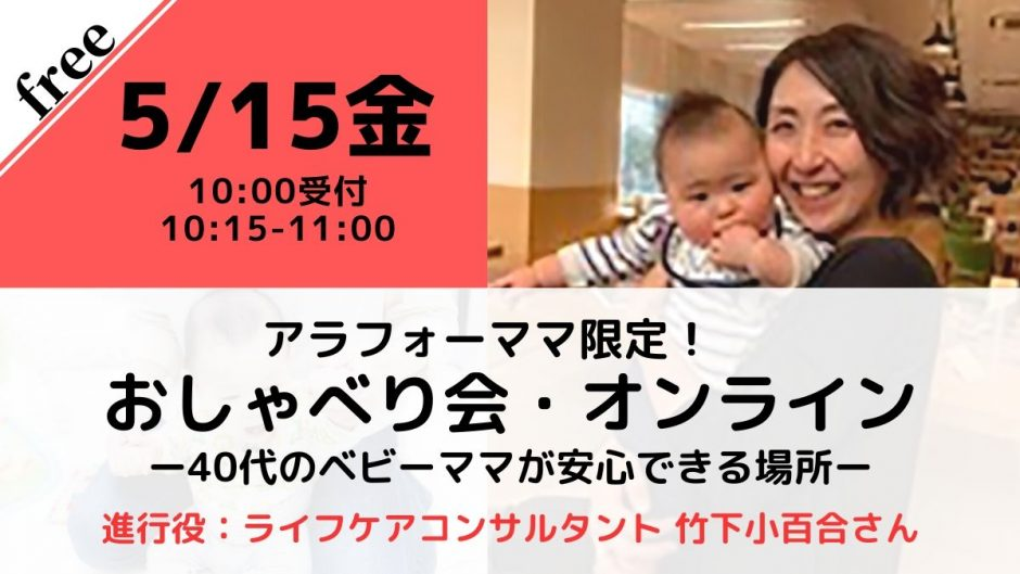 【無料・オンライン】5/15(金)受付10時・アラフォーママのおしゃべり会・オンラインー40代のベビーママが安心できる場所ー