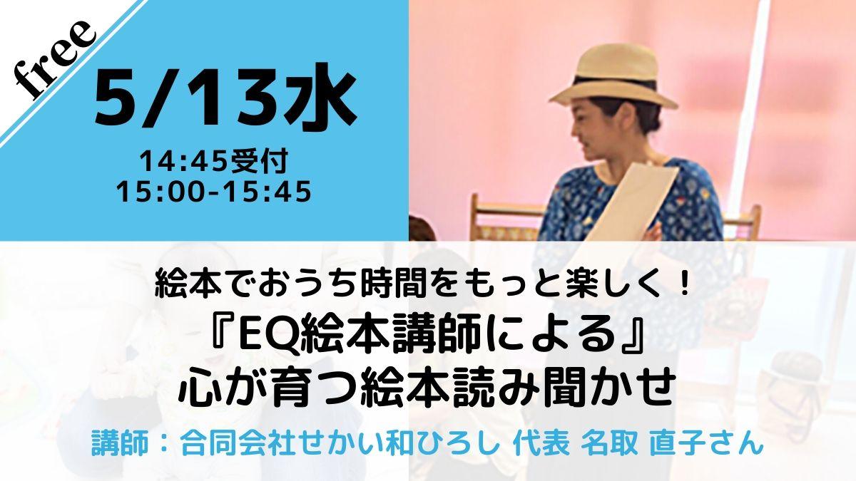 【無料・オンライン】5/13(水)受付14:45・『EQ絵本講師による』心が育つ絵本読み聞かせ