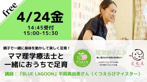 【無料・オンライン】4/24(金)15:00〜足育タイム♪ママ理学療法士と一緒におうちで足育
