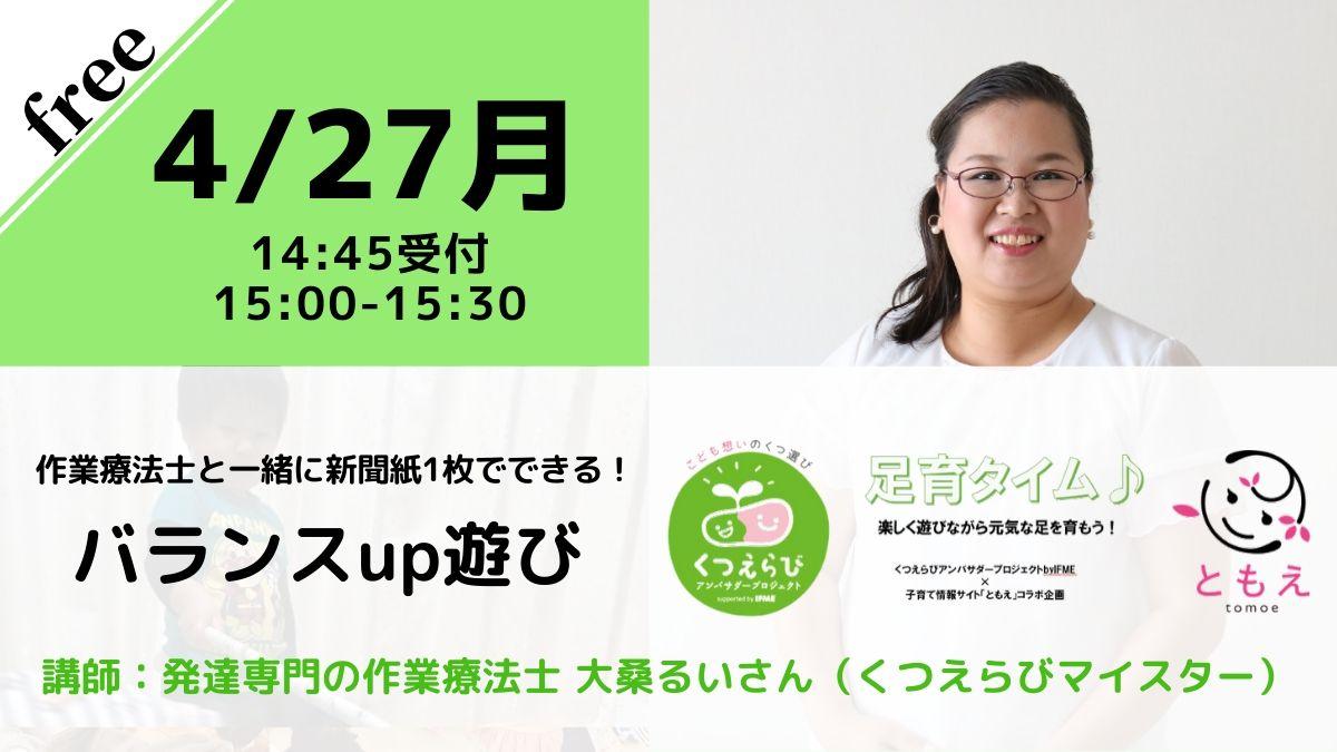 【無料・オンライン】4/27(月)15:00〜バランスup遊びbyくつえららびアンバサダープロジェクト