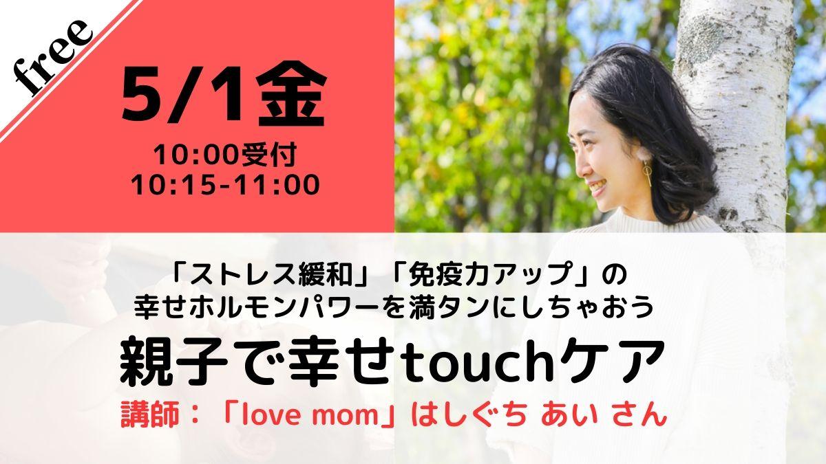 【無料・オンライン】5/1(金)受付10時・親子で幸せtouchケア