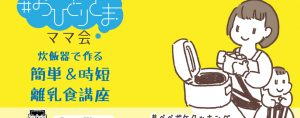 【オンライン開催#おひとりさまママ会レポ】炊飯器で作る簡単離乳食講座