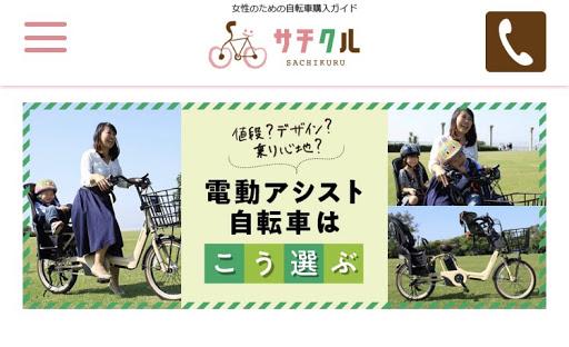 【無料・オンライン】5/28(木)11:15〜《座談会》チャリンコソムリエに聞く!子ども乗せ自転車の選び方