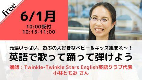 【無料・オンライン】6/1(月)受付10:10・英語で歌って踊って弾けよう