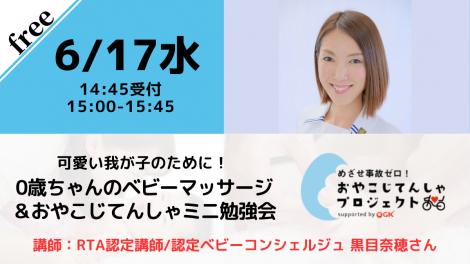 【無料・オンライン】6/17(水)15:00〜0歳ちゃんのベビーマッサージ&おやこじてんしゃミニ勉強会