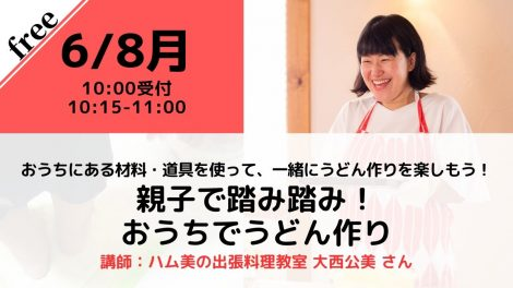 【無料・オンライン】6/8(月)受付10:00・親子で踏み踏み!おうちでうどん作り