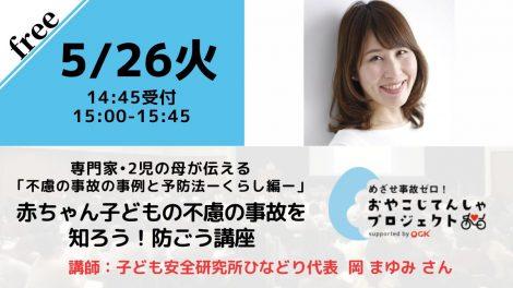 【無料・オンライン】5/26(火)15:00〜赤ちゃん子どもの不慮の事故を知ろう!防ごう講座